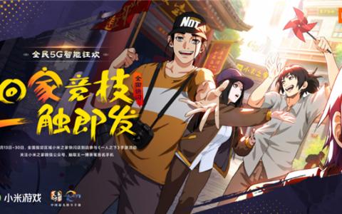 小米游戏《一人之下》手游合作活动告捷:全国17省狂欢18天