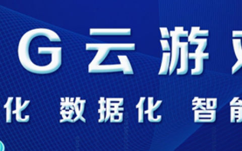 5G商用一周年,千亿规模的云游戏产业发展如何?