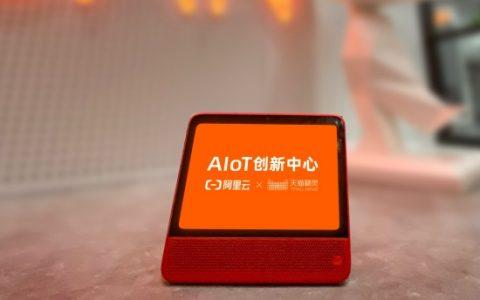 阿里云IoT、天猫精灵联合成立阿里AIoT创新中心