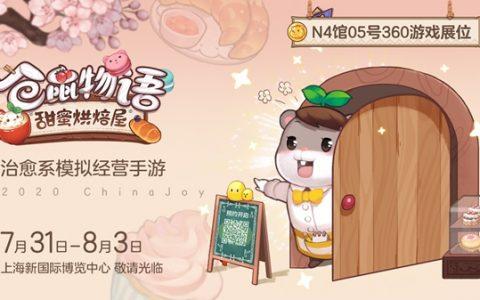 360游戏匠心呈现《仓鼠物语-甜蜜烘焙屋》亮相ChinaJoy
