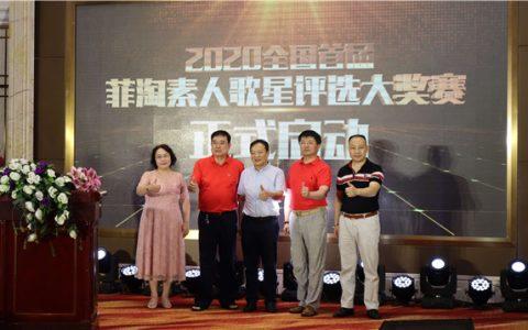 2020年全国首届菲淘素人歌星评选大奖赛启动仪式