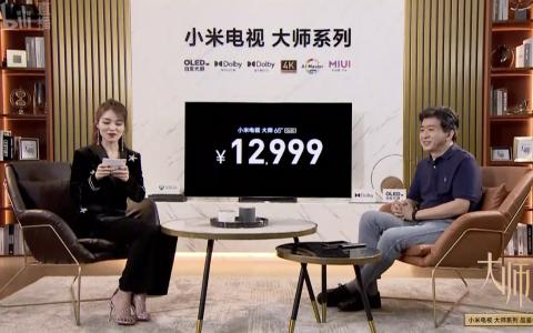 """HDMI 2.1领衔全套旗舰级配置 小米电视大师65""""OLED发布售12999元"""