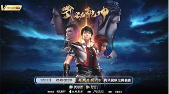 《武动乾坤》第二季开播,阅文动漫加速崛起