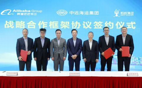 中国远洋海运与蚂蚁合作探索区块链应用