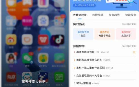 百度联合iPhone、华为、OPPO、vivo、小米五大手机厂商推出高考服务