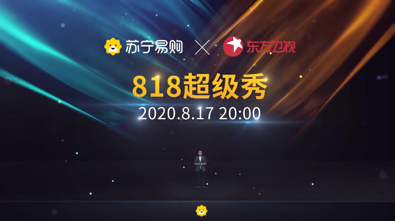 """苏宁联手东方卫视打造""""苏宁30周年818超级秀"""""""