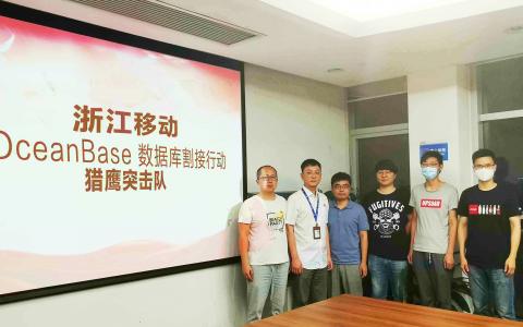 浙江移动采用蚂蚁自研数据库,OceanBase首次落地运营商