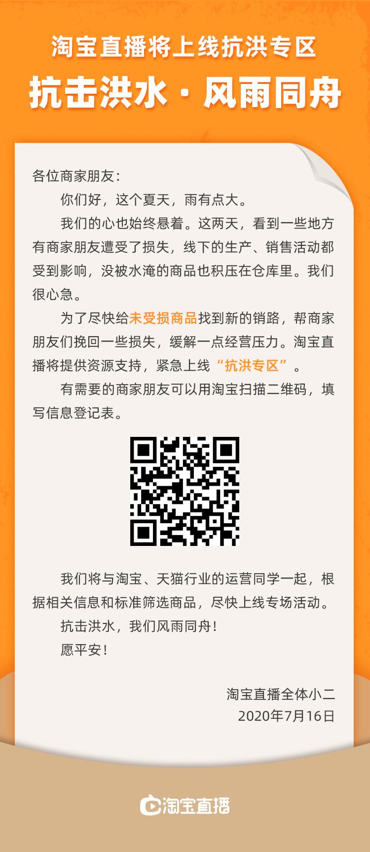 """风雨同舟!淘宝直播将上线""""抗洪""""专区"""