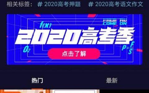 """快手联合多家头部媒体推出""""2020高考季,送你上青云""""活动,助力""""史上最难高考"""""""
