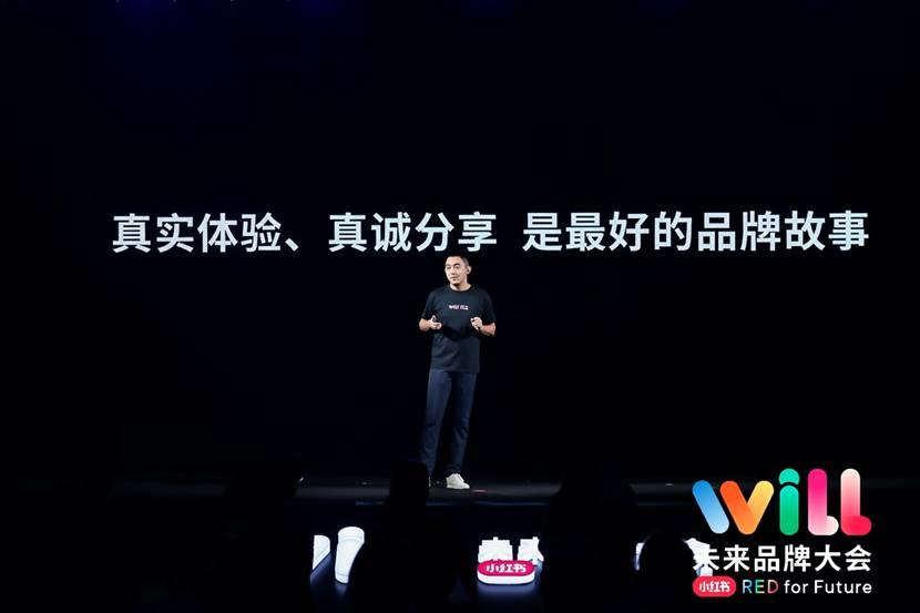 小红书拿百亿流量扶持品牌 将建设生活方式品牌成长阵地