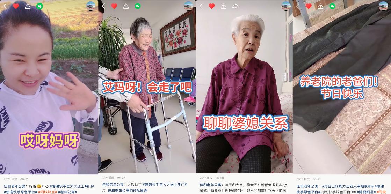 """农妇快手直播家庭式养老 90后留言""""好想快点老"""""""