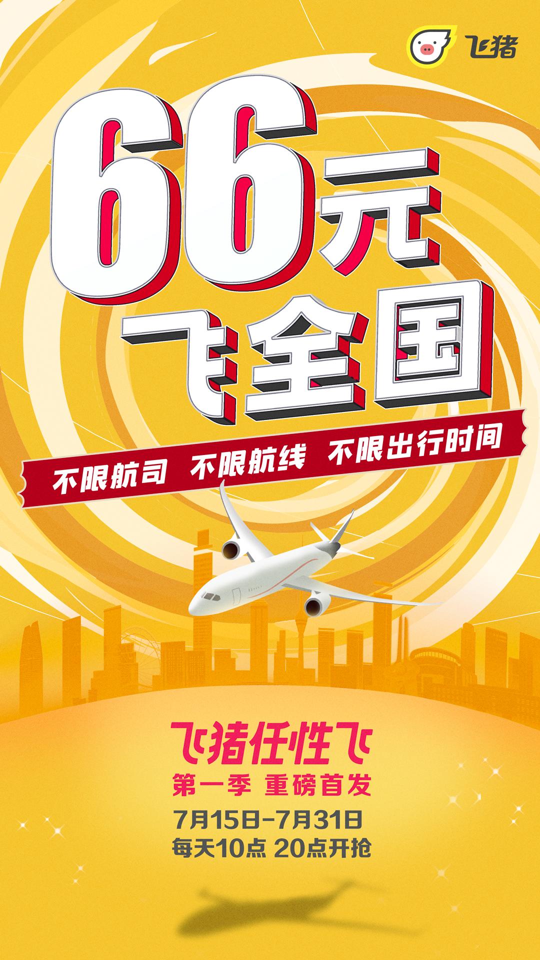 跨省游恢复,飞猪推出66元飞全国,航司航线出行时间全不限