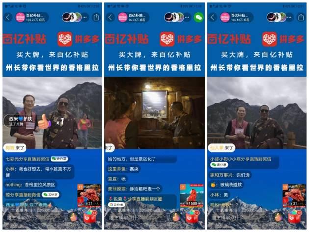 """拼多多旅游直播走进云南迪庆:""""藏族愚公""""助阵,150万人云游香格里拉"""