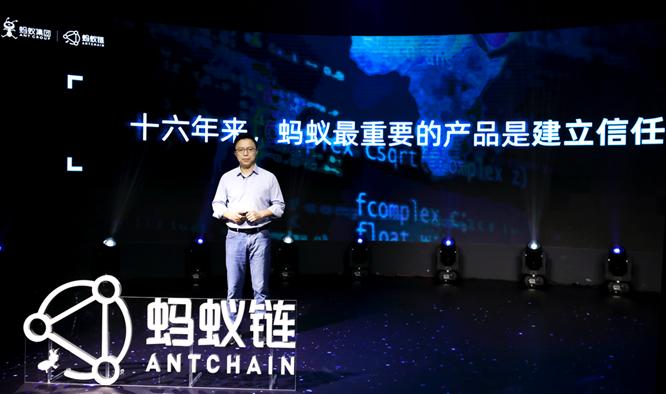 """蚂蚁区块链正式升级为蚂蚁链 首次公布""""日活""""超1亿"""