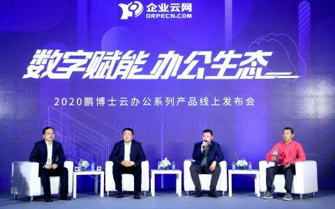 """鹏博士线上发布""""云办公""""新品 为中小企业赋能增效"""