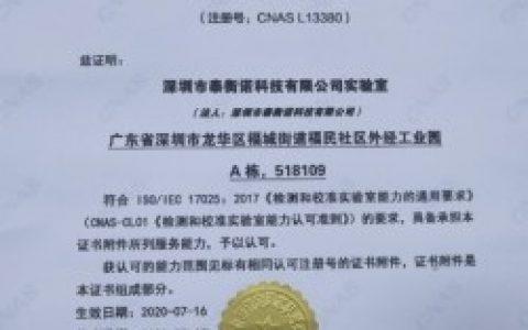 传音旗下深圳市泰衡诺科技有限公司实验室获国家CNAS认可