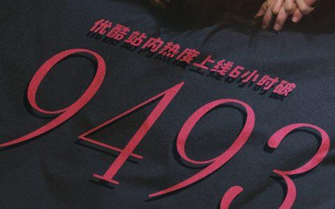 """优酷独播国内首部""""她悬疑""""精品剧《白色月光》宋佳、刘敏涛联手演绎出轨大戏"""