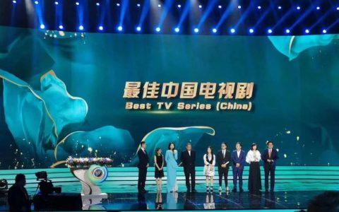 爱奇艺《破冰行动》荣获2020上海国际电视节白玉兰奖,成为首部获奖的网络首播电视剧