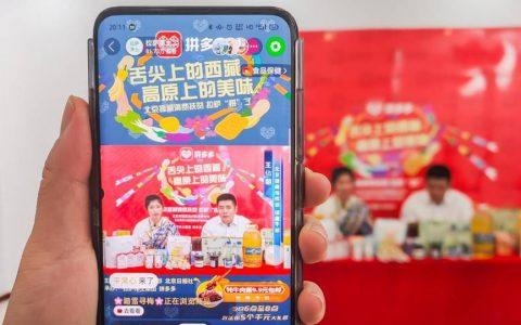 拼多多89万网友捧场北京援藏消费扶贫直播,拉萨副市长助力