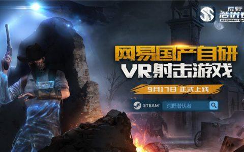 探索国产VR游戏创新之路,网易首款隐身射击VR大作今日公测!
