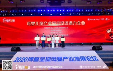 """圈博士亲子游戏荣膺""""母婴儿童产业最具投资潜力企业"""""""