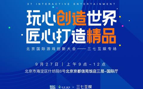 玩心创造世界 匠心打造精品 | 北京国际游戏创新大会三七互娱专场来袭