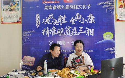 三县助农直播获145万拼多多消费者围观,助湘西特色农产品销量增长近10倍