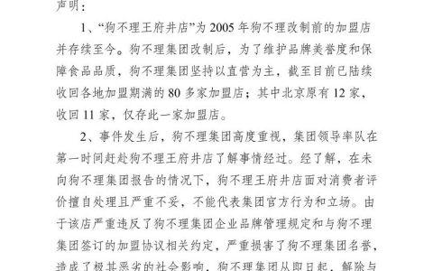 狗不理集团:对加盟店管理疏忽,已与王府井店解除加盟合作
