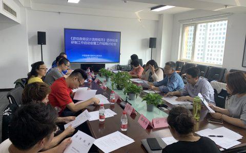 《游戏音频设计与开发流程》团体标准研制工作启动会在京召开