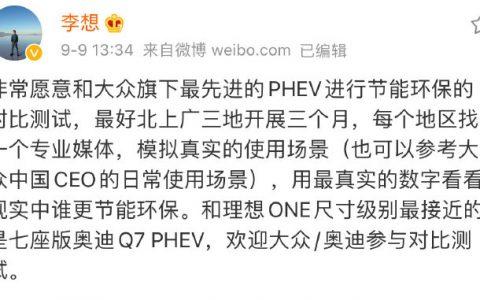 李想回应大众中国CEO增程式技术过时言论: 欢迎参与对比测试