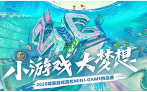 小游戏,大梦想!2020网易游戏高校MINI-GAME挑战赛报名正式启动