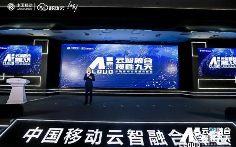 中国移动云智融合峰会 | 1+1>2, 引领创新发展