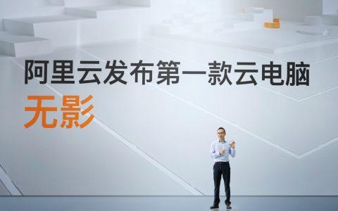 """阿里巴巴发布第一台云电脑""""无影"""" 可线上无限扩容升级"""