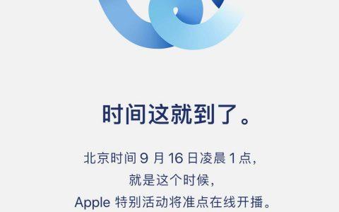 苹果2020秋季发布会定档北京时间9月16日