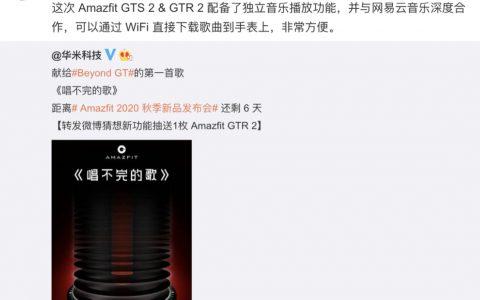 华米科技发布 922 发布会倒计时海报:Amazfit GTR 2 &GTS 2 支持独立音乐播放