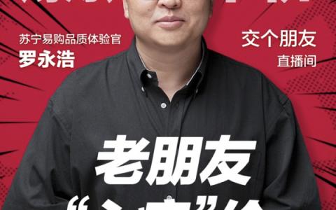 罗永浩再次携手苏宁易购推出直播专场,进攻女性商品