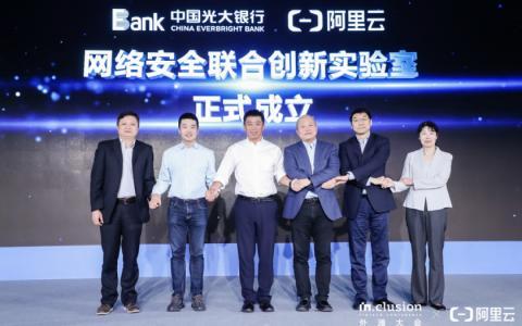 中国光大银行与阿里云签约建设网络安全联合创新实验室