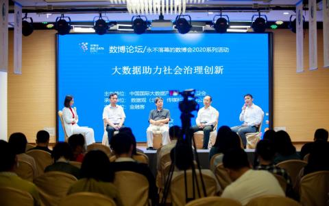 大数据助力社会治理创新论坛在京举行