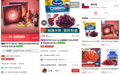 """拼多多""""智利国家馆""""推出中秋特惠,拉美""""红酒月饼礼盒""""上线受热捧"""
