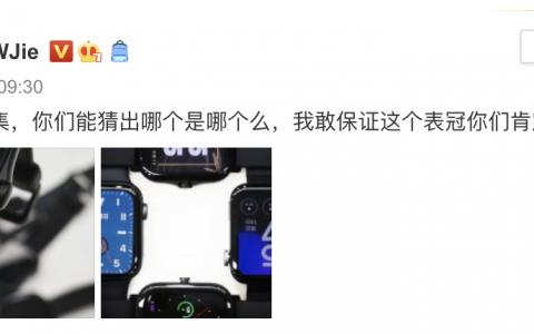华米科技Amazfit GTS 2外观首次曝光,或于9月15日发布