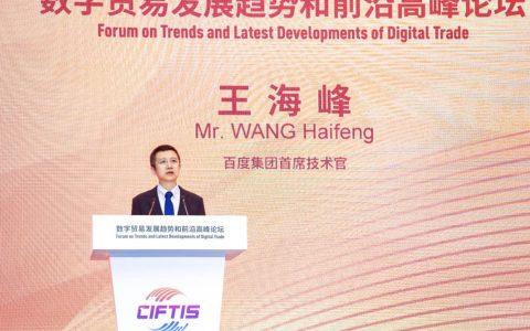百度AI新基建亮相服贸会,CTO王海峰展示百度助推产业智能化硕果