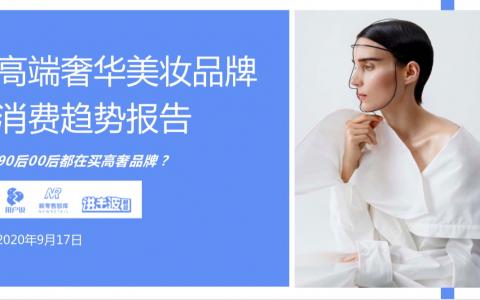 2020高奢美妆趋势报告发布 新零售助力高奢美妆增幅200%