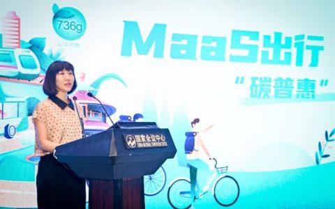 百度地图携手北京交通委、生态环境局共推碳普惠 鼓励市民绿色出行