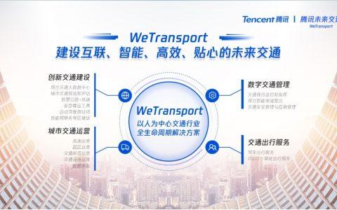 """腾讯升级发布智慧交通新战略""""We Transport"""" 将提供云端大脑和数字底座"""