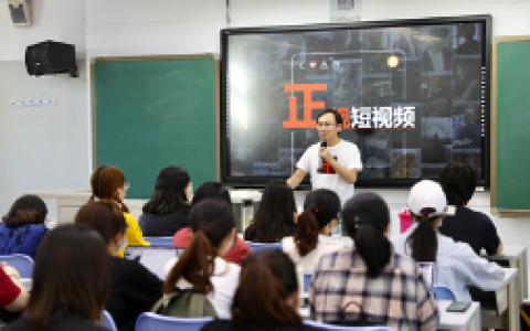 全国首个短视频选修课火爆开课,快手联合北体大探索校企人才培养新模式