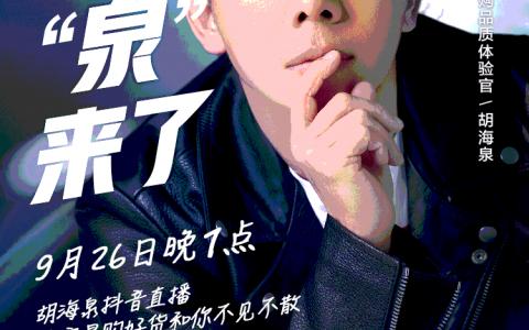 抖音合作持续深入 苏宁易购胡海泉合作直播定档9月26日