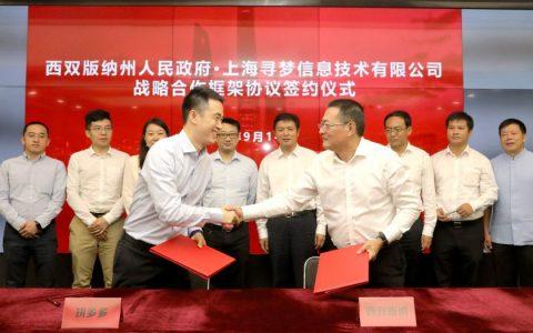 西双版纳与拼多多签署协议 推进沪滇扶贫合作