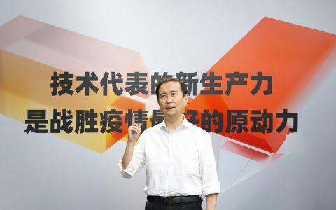 """张勇云栖大会再谈新技术:不仅是""""免疫力"""",更是""""生产力"""""""