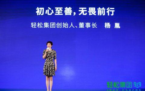轻松集团6周年庆发布三大重磅健康战略 中国最值得信赖的健康保障平台全速向前