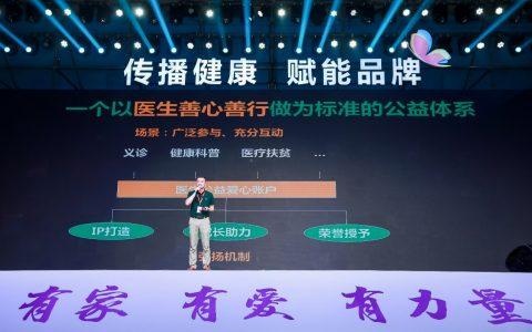 """阿里健康宣布上线""""医生公益爱心账户"""" 承载记录中国医生善心善行"""